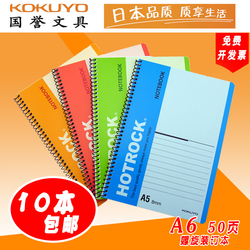 Kokuyo r1050 a5/50 page spiral binding of the book notebook stationery single this price/10 free shipping