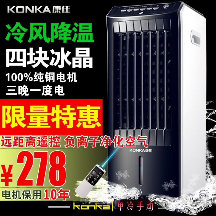 Konka home floor air conditioning fan single cold air conditioning fan cooling fan cooled air conditioning air conditioning chillers mobile mute