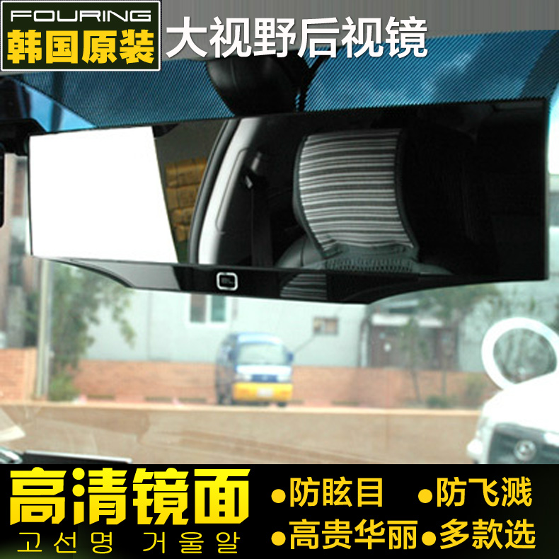 Korea fouring car side mirror interior rearview mirror car mirror big vision wide angle flat curved mirror dimming