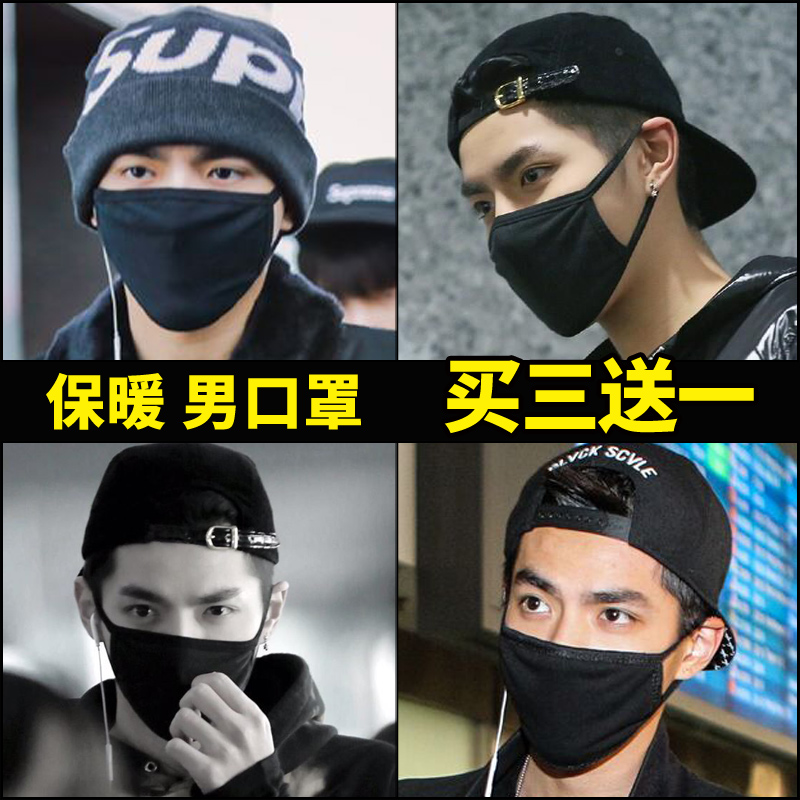Korean fashion masks dust masks warm autumn and winter thickening breathable male black tide thin section personalized star with money