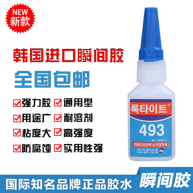 Korean version of st. aa brand instant quick adhesive loctite 493 glue strong glue adhesive cyanoacrylate glue rubber and plastic