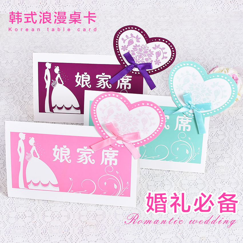 Korean version of the wedding seat card creative wedding reception table card table card table cards personalized wedding reception table wedding supplies