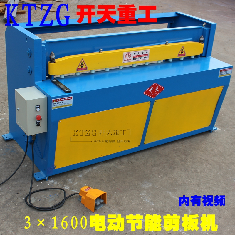 [Ktzg] 3*1300 electric shears shearing machine small foot shears shears