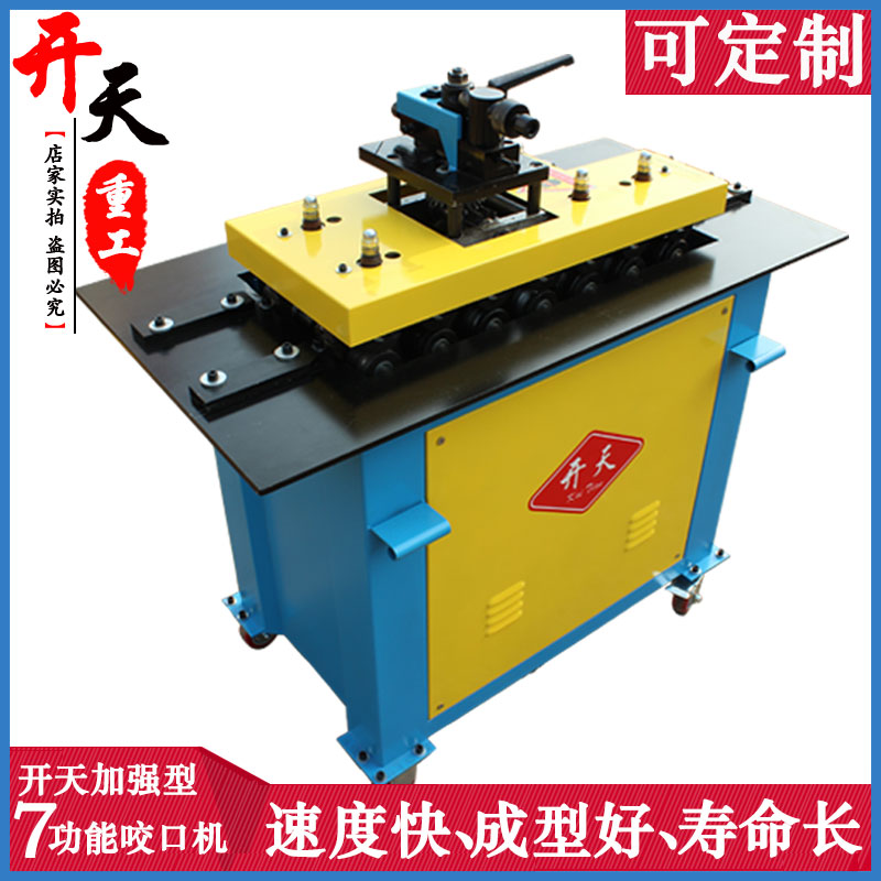 [Ktzg] bite bite bite bite machine multifunction machine white metal duct reel bone machine Seven functional yaokou