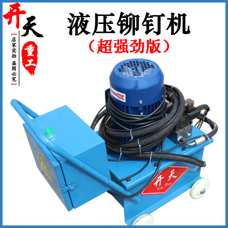[Ktzg] rivet rivet rivet machine electric hydraulic machine hydraulic machine