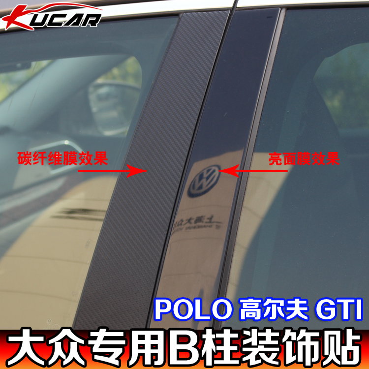 Kucar volkswagen polo gti golf 6golf7 b pillar dedicated bright mirror stickers affixed modified carbon fiber membrane column