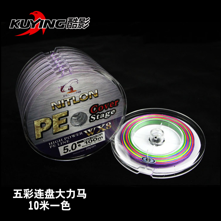 Kuying 100 m 4 series 8 series color even disk pe braided line dyneema line anti bite fishing line fishing line wearable Raw silk