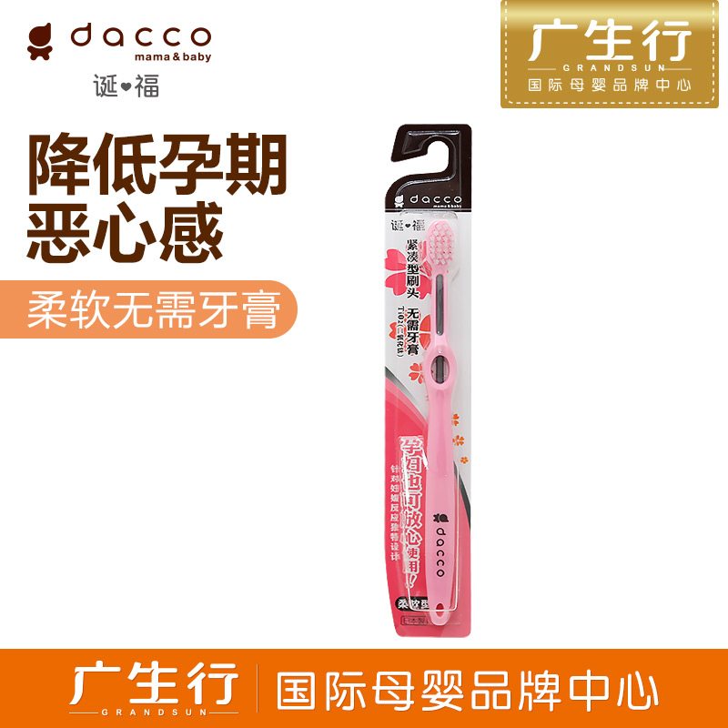Kwong sang dacco sanyo christmas blessing adult toothbrush soft bristle toothbrush month pregnant mothers with oral care