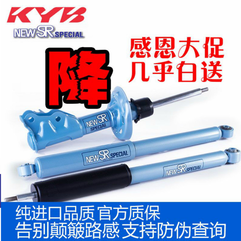 Kyb shock absorbers front and blue bucket applicable geniss tiida tiida sylphy teana qashqai trail lou lan es350 automotive shock absorbers