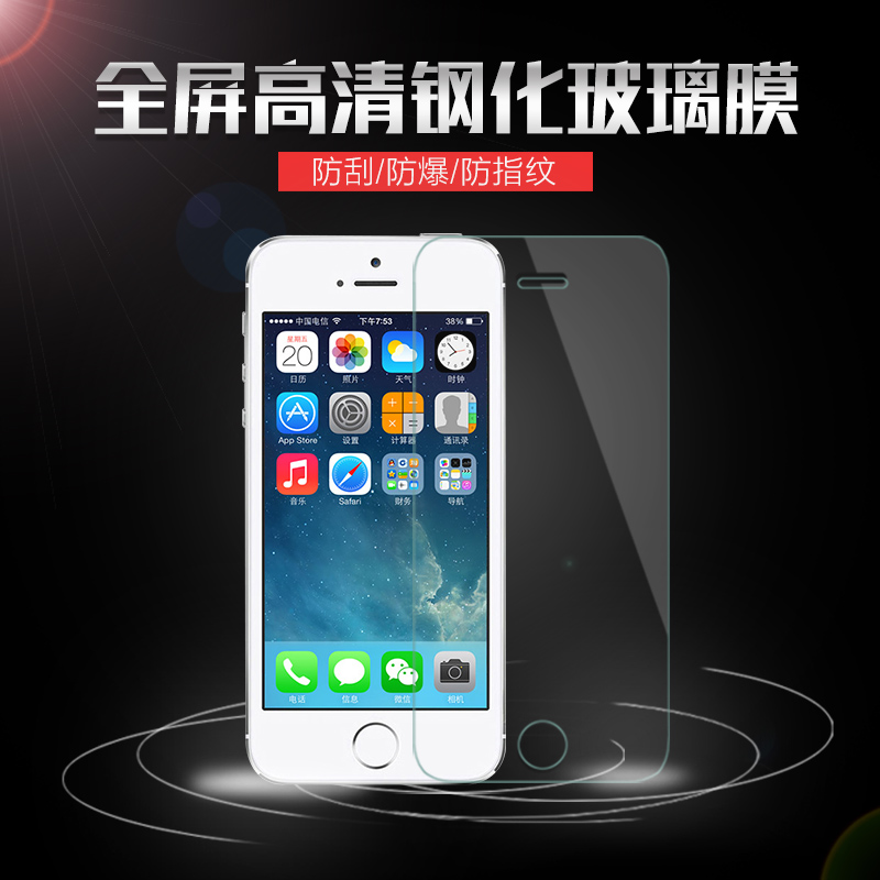 Kyushu cathaysian 5se anti blu-ray proof membrane iphone5s toughened glass film film apple 5c mobile phone protection film