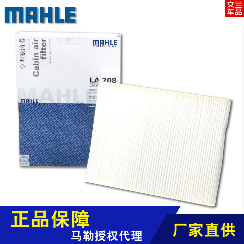 LA708 mahler air conditioning filter new bora 1.4 t 1.6 paragraph 2.0 air filter air filter air conditioning grid after 08 years