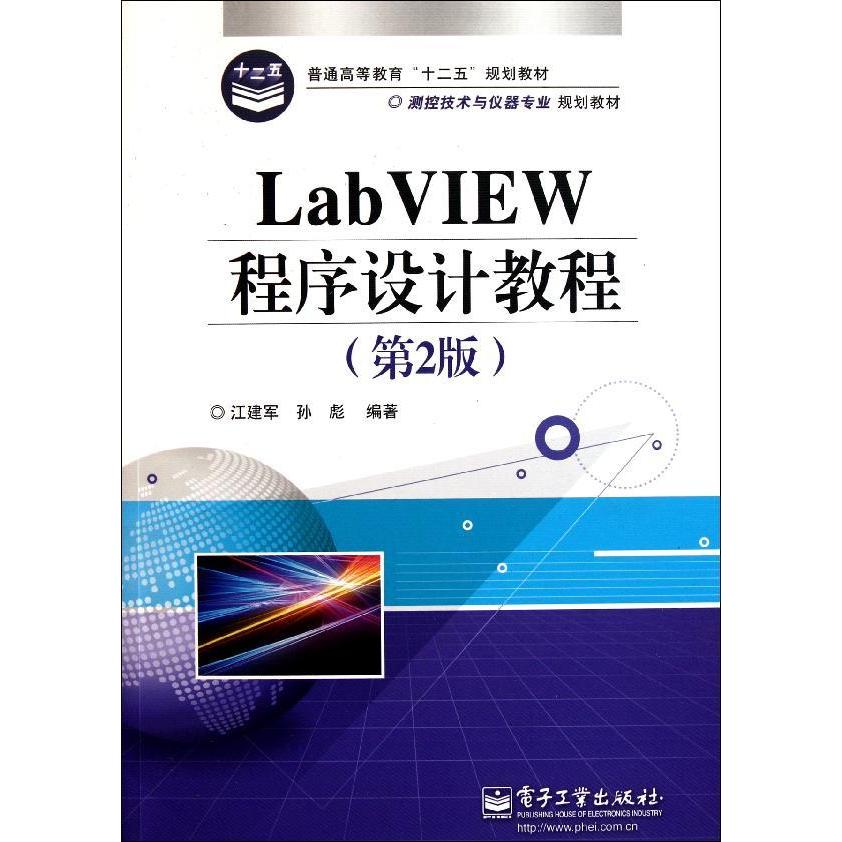 Labview programming tutorial (2nd version control technology and instrument professional planning textbook general higher education books