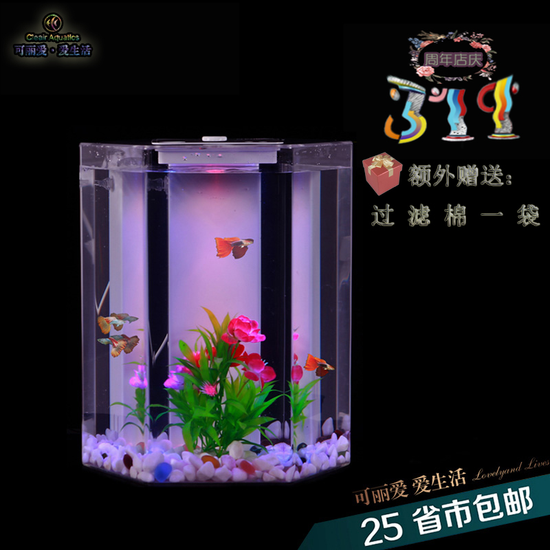 Lai love cleair acrylic aquarium fish tank aquarium fish tank iwish mini hexagonal