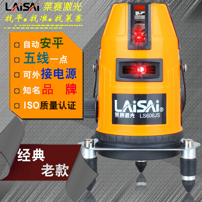 Laisai laser level/infrared/flat water meter/cast line instrument/marking device ls60 6JS /5 line 1 points