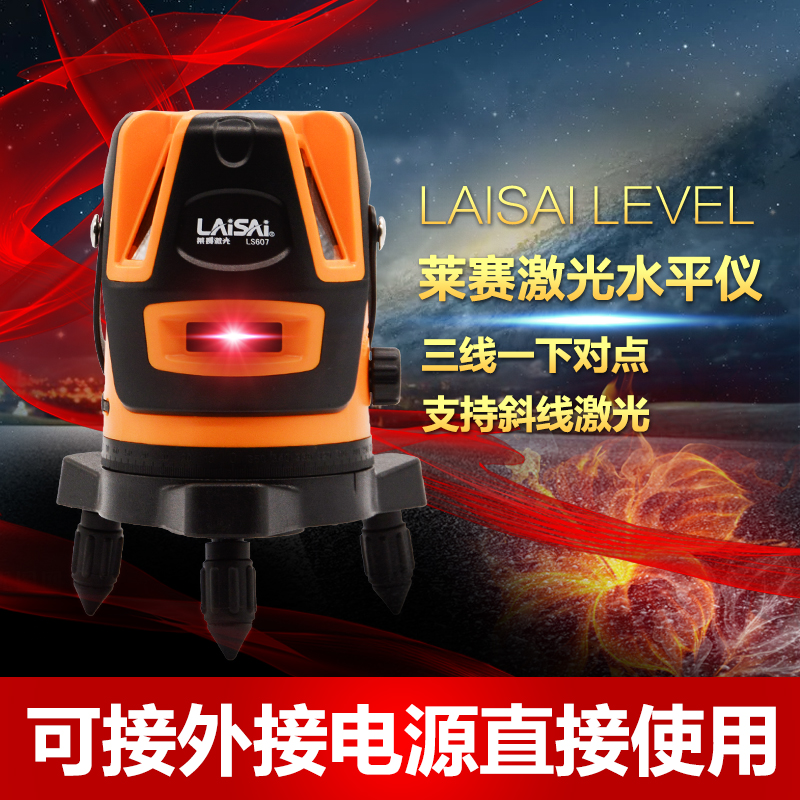 Laisai ls607 laser level infrared marking device automatically anping instrument pulse laser light 3 line 1 points