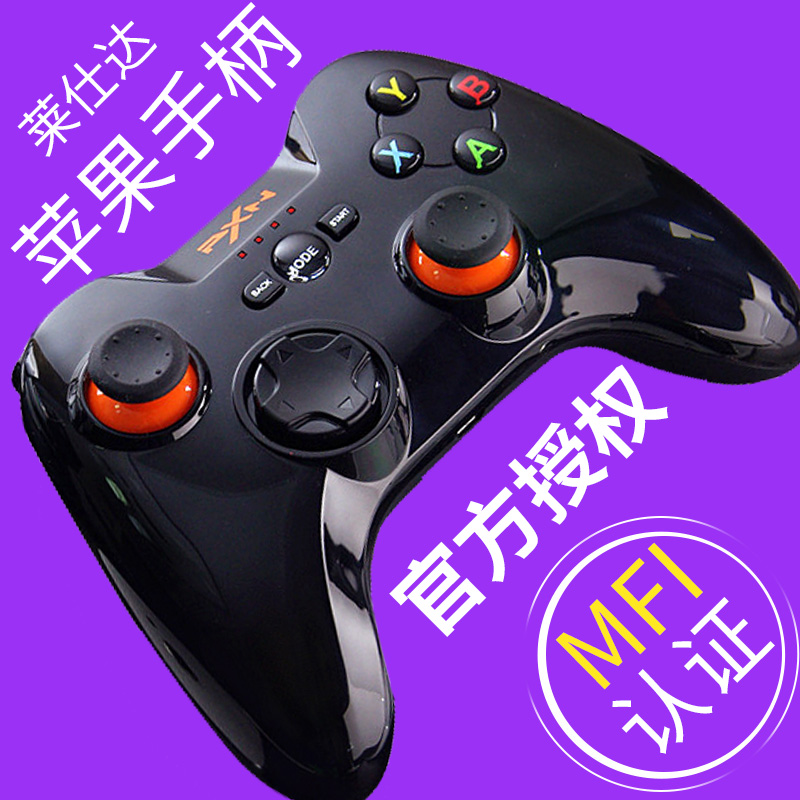 Laishida smart bluetooth wireless gamepad android mobile computer king yiu wing cross fire cf hand tour