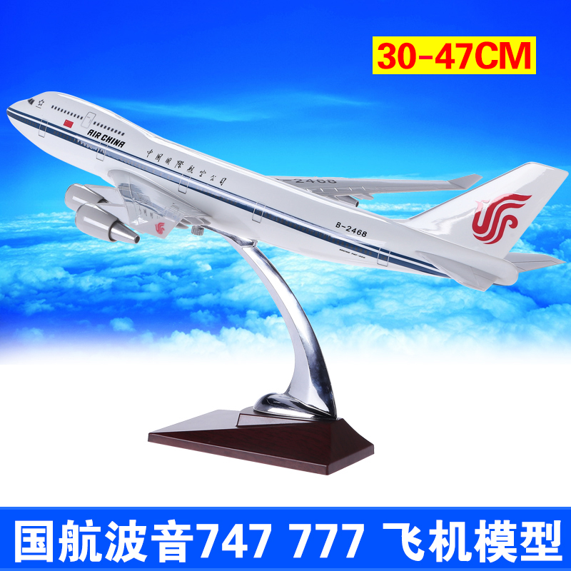 china boeing 747 china boeing 747 shopping guide at alibaba com rh guide alibaba com Boeing 747 Interior Boeing 747 Interior