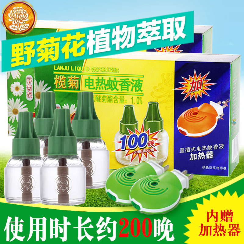 Lam ju electric mosquito liquid chrysanthemum natural plant mosquito repellent mosquito liquid set 4 bottles of liquid is sending 2