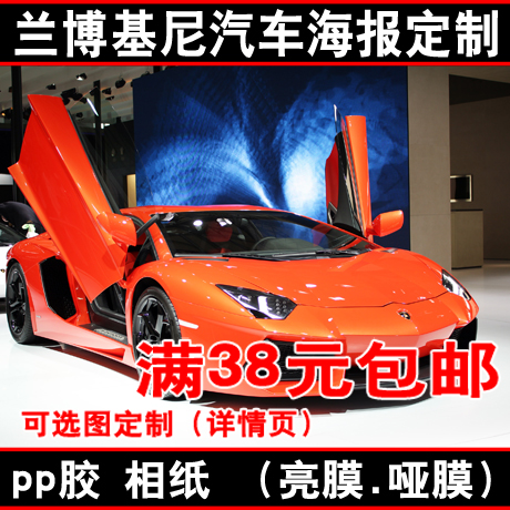 get quotations lamborghini sports car poster posters customized car decorative painting cars in the world of cars hb