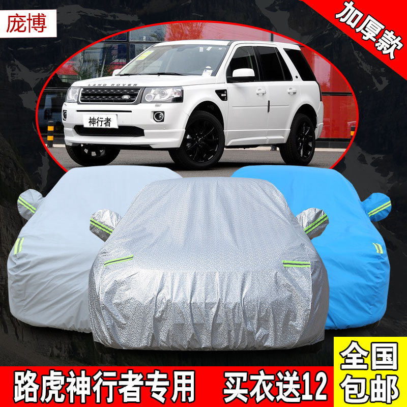 Land rover freelander 2 land cruiser sewing car cover rain and sun shade thicker insulation car cover car cover anti frost