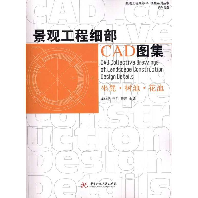 Landscape engineering cad detail atlas: benches 、 、 and flower beds tree pool of architectural design genuine selling books