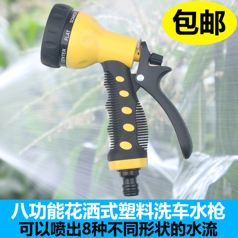 Landscape gardening showerhead shower head high pressure car wash water gun sprinkler watering spray gun home car wash brush car red car is