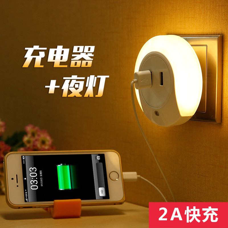 Lang metco usb led energy saving light control nightlight night light plugged creative bedroom bedside lamp induction lamp socket