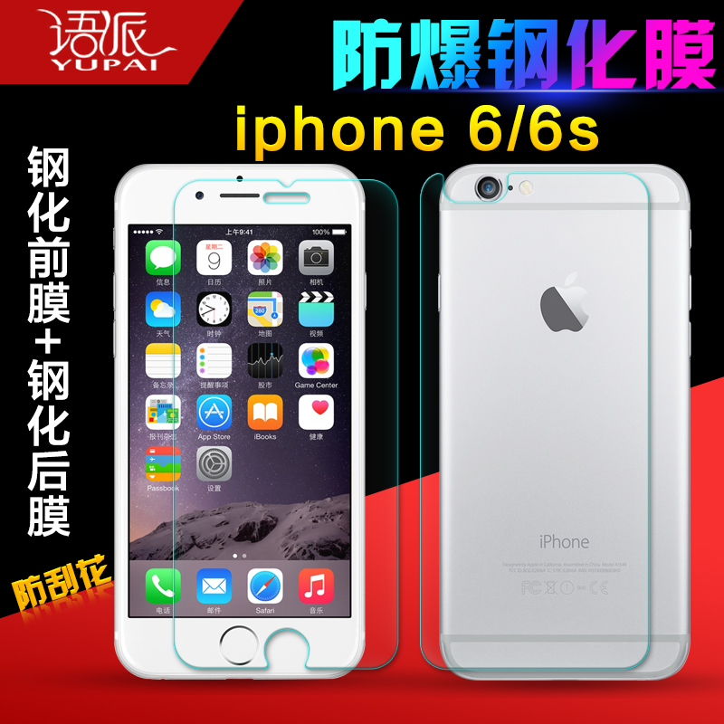 Language school apple iphone6 fullscreen tempered glass membrane film toughened glass film film apple apple 6 s tempered glass membrane film protective film before and after