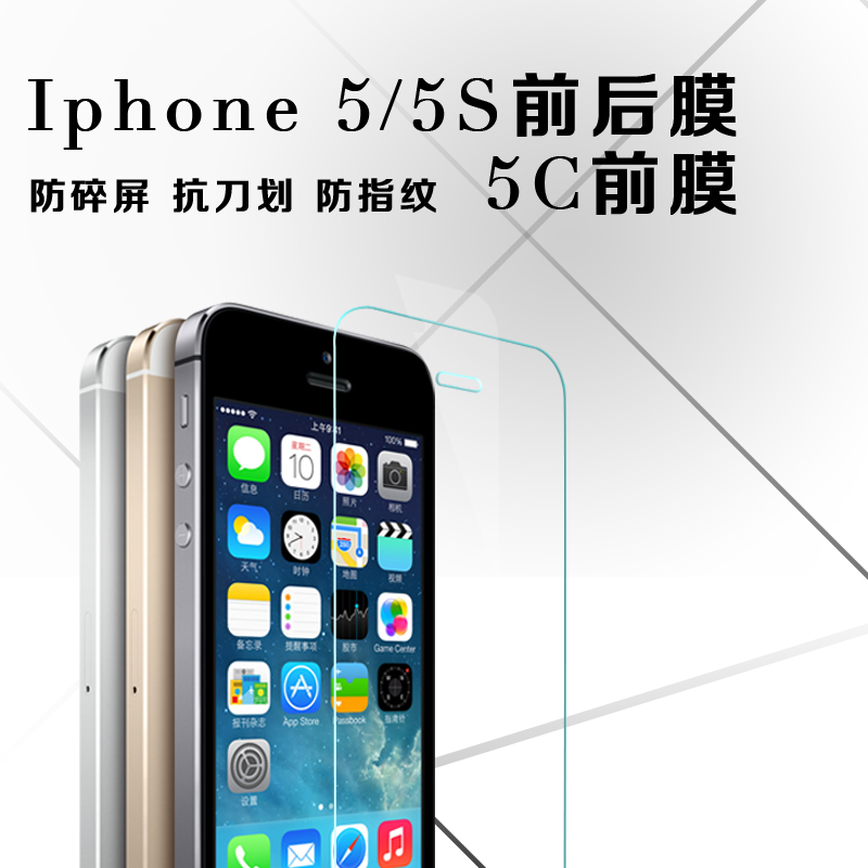Language school iphone5s glass membrane around apple 5 toughened glass film film apple 5/5S/5c tempered glass membrane film before and after