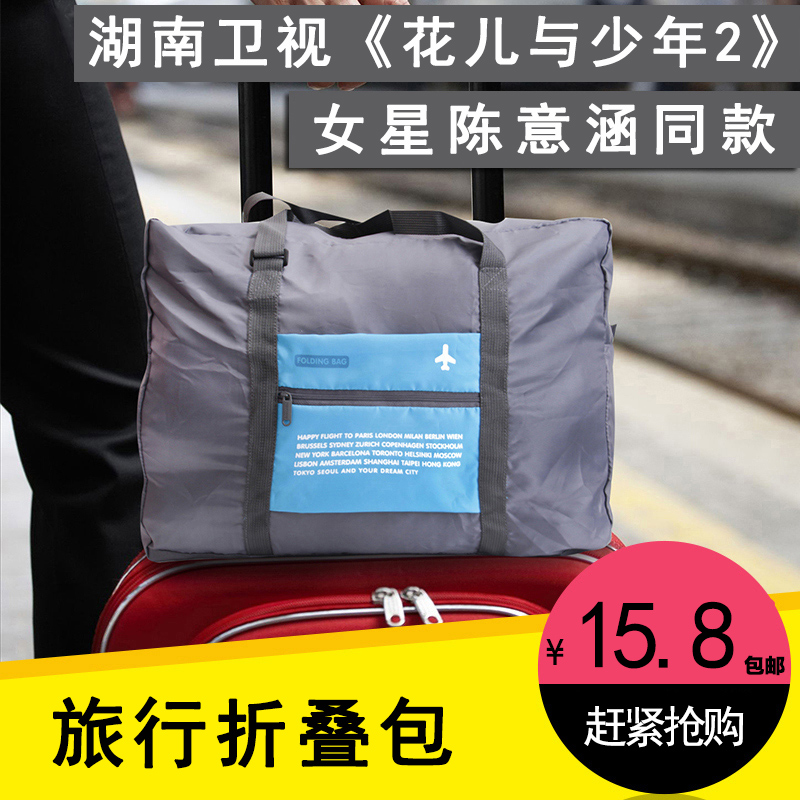 Large capacity travel pouch finishing portable travel bag travel bag hand luggage bag 63,1 foldable storage bag