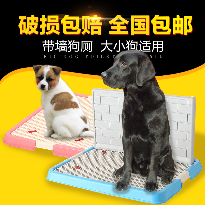 Large dogs large dog toilet urinal golden teddy dog toilet toilet potty sitting toilet toilet pet supplies free shipping