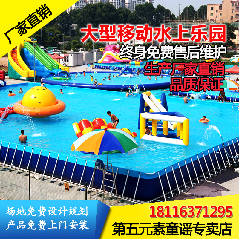 Large swimming pool bracket pool bracket pool mobile checkpoints on the water pool water park water slide