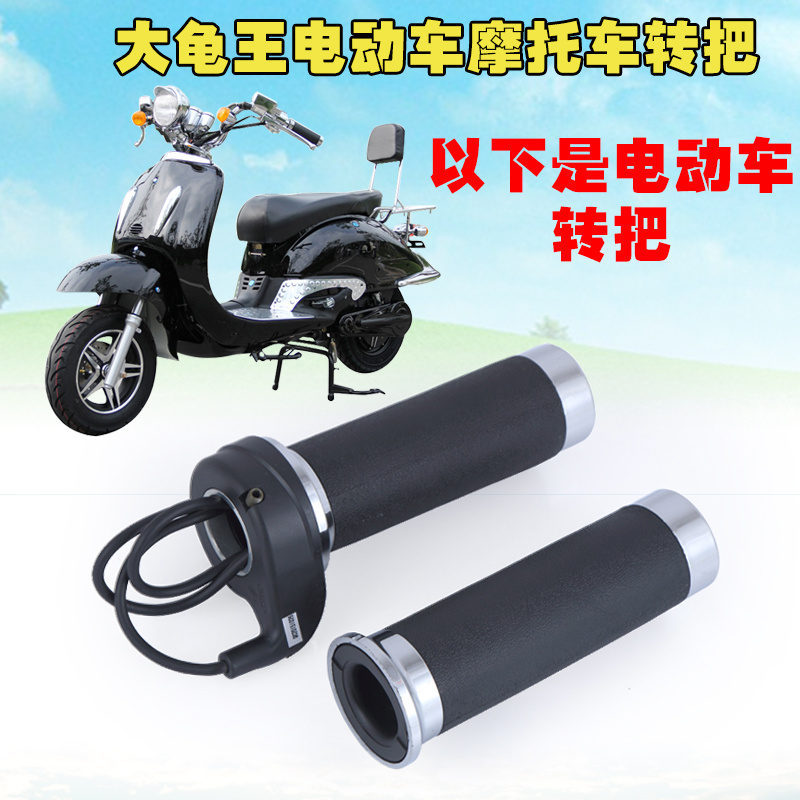 Large turtle king electric car electric motorcycle handlebar grips motorcycle turn to turn to the governor to accelerate the inner diameter 25mm