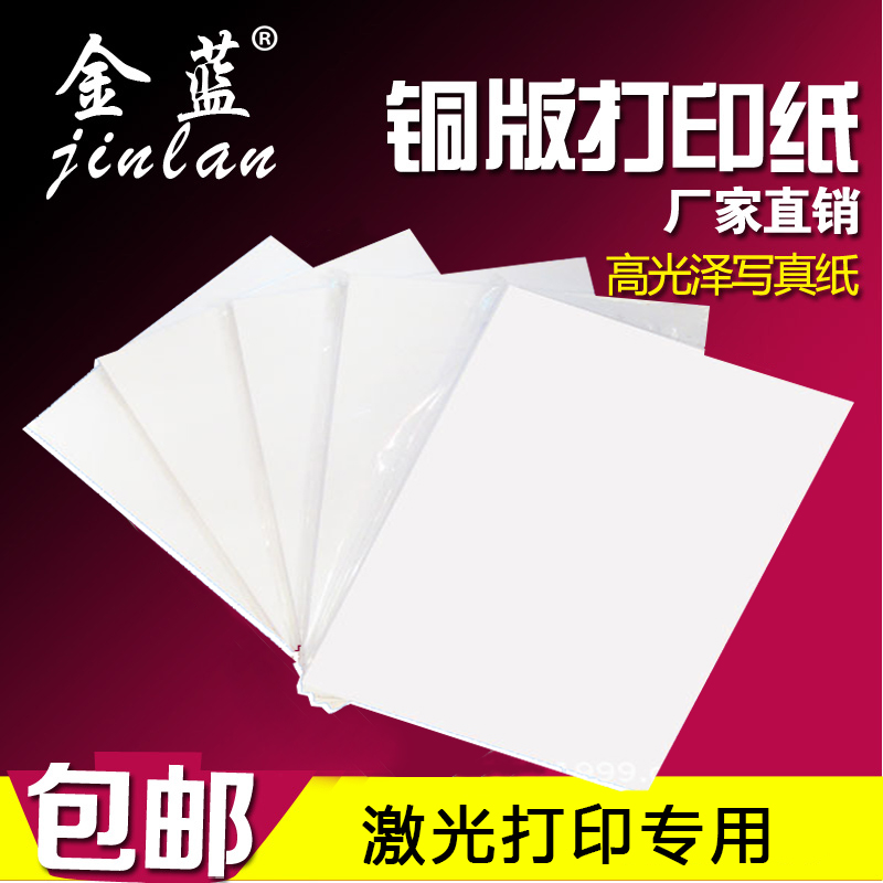 Laser high glossy matt coated paper a4 a3 double sided brush with color laser paper color inkjet printing 157g200g shipping