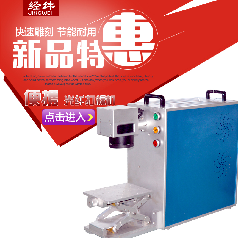 Latitude and longitude simoniir laser tumarking metal carved fiber laser marking machine laser engraving machine engraving machine metal marking machine