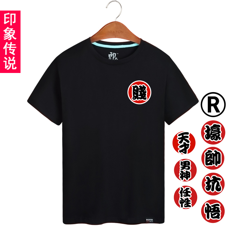 Laugh loudly cheap word t-shirt handsome brothers run it the same paragraph small yin creative fun run wayward men short sleeve
