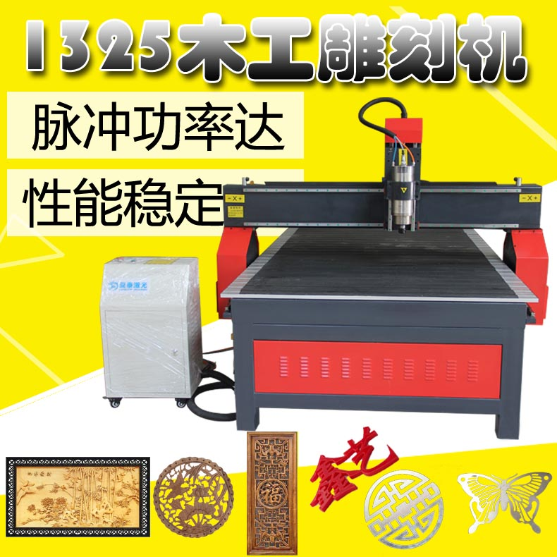 Lavo 1325 advertising engraving machine engraving machine engraving machine acrylic pvc furniture stone cutting machine engraving machine