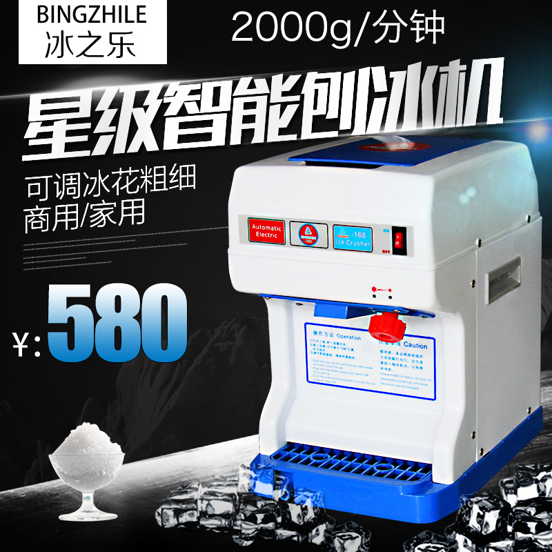 Le commercial ice machine ice machine tea shop automatic snow electric sand ice machine ice machine ice machine smoothie machine ice machine rain