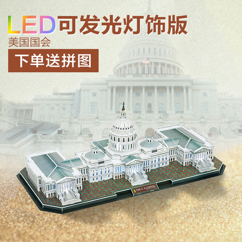 Le cube 3d stereo jigsaw puzzle adult intelligence puzzle assembled model toy building three-dimensional model
