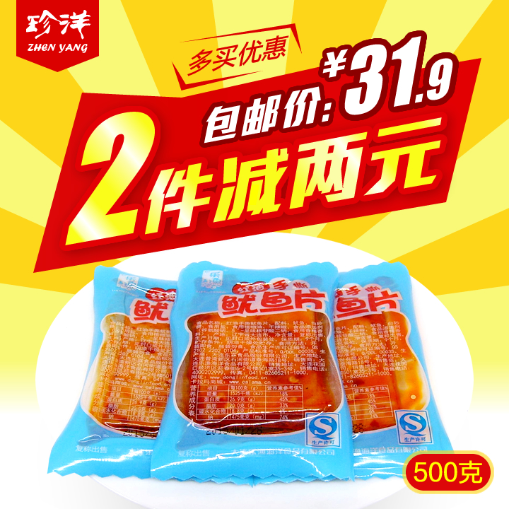 Le fishing marked 1000æ¡foot g free shipping spicy squid shredded squid pieces plain grilled squid seafood snack aberdeen