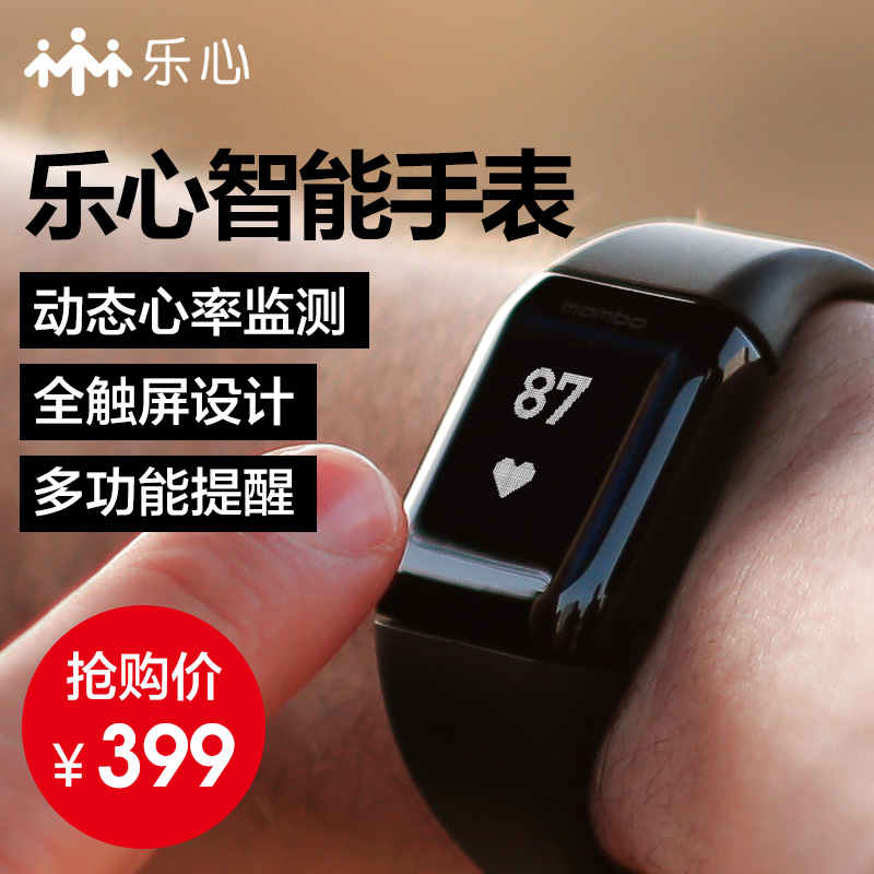 Le heart smart bluetooth watch sports watch bracelet waterproof watch phone apple andrews huawei mambo