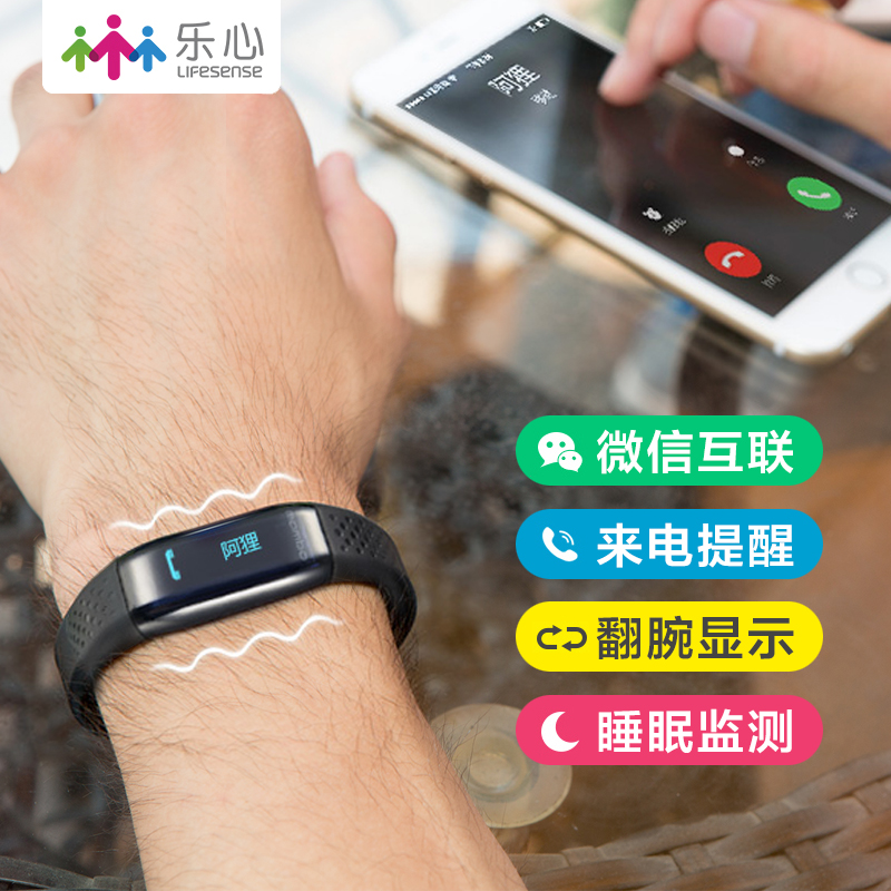 Le heart smart bracelet sports watch waterproof bluetooth pedometer running android apple io s mambo micro letter