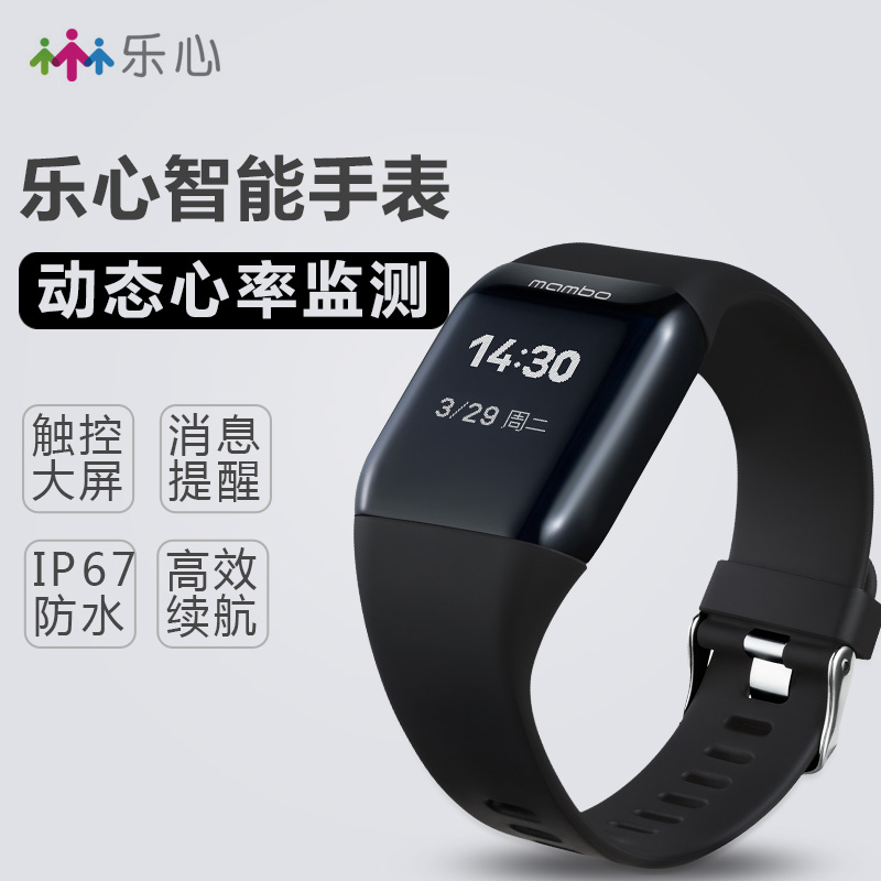 Le heart smart wristband pedometer watches waterproof watch male sports female recreational runners apedometer apple watch