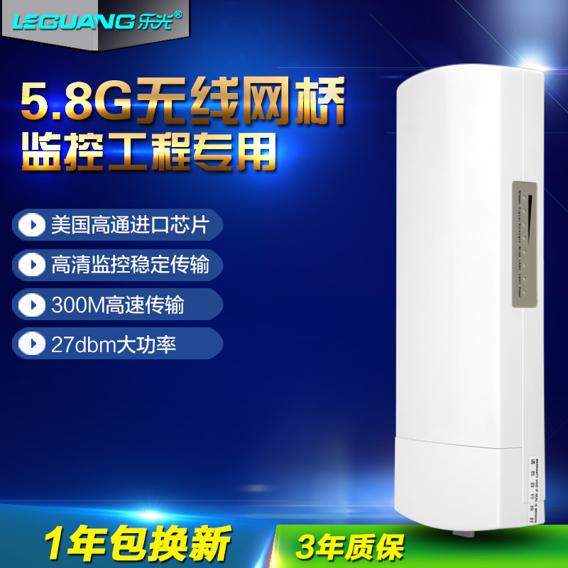 Le light n580 wireless bridge 5.8g 3 m outdoor cpe directional 10公éelevator monitoring project ap/poe