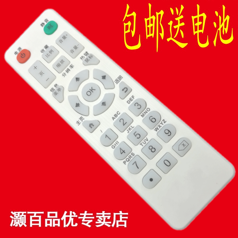Le light top box remote control light music croquettas croquettas network network player remote control