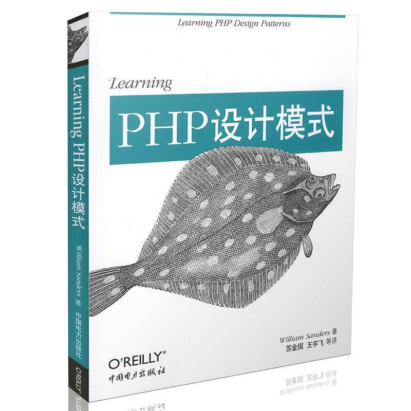 Learning php design patterns genuine selling computer books
