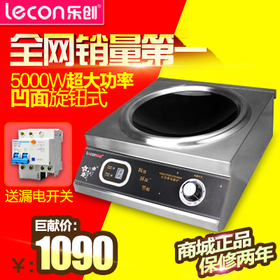 Lecon/music creators commercial induction cooker 5000 w power induction cooker oven fried concave send wok stove 5kw