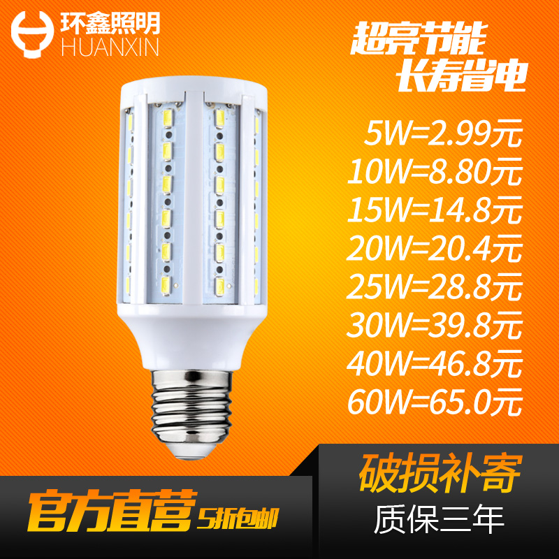 Led bulb e27 screw bulb warm white yellow lamp corn light super bright energy saving light bulbs e14 indoor home