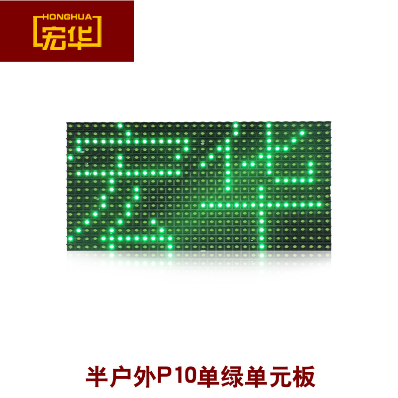 Led display advertising screen door head screen p10 single green unit board half outdoor 25 outdoor 28 yuan factory Direct selling