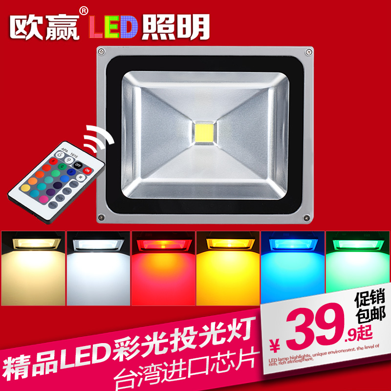 Led flood light 20w30w50w waterproof tile chromotropic tree lights illuminate the green yellow blue remote control rgb colorful light